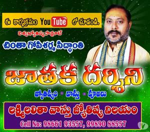Astrology In Telugu East Godaviri