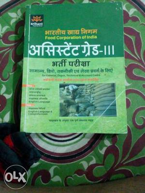 Food Corporation Of India Book
