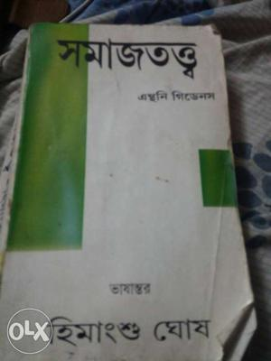 Sociology bengali book of Anthony Giddence 3rd
