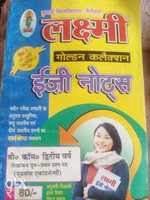 B.com 2nd year hindi medium laxmi books with