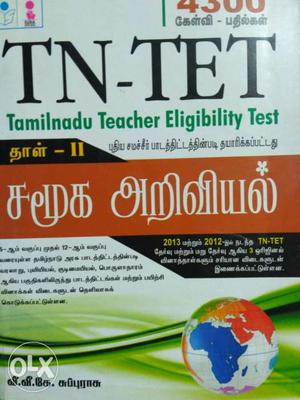 Tamil nadu tet book