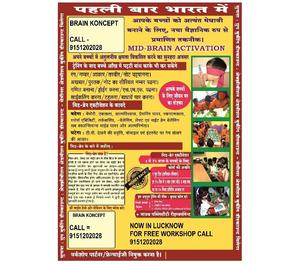 midbrain activation academy in lucknow, mid brain activation