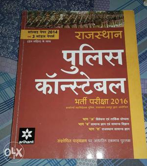 Raj. police constable bharti exam book for sale