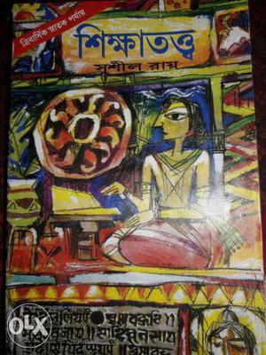 Education B.A 1st year book bengali.