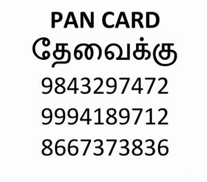 Pan Card Madurai