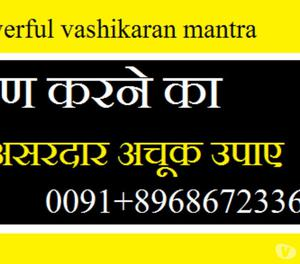 get ex love back by powerful vashikaran specialist guru ji