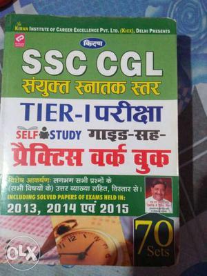 SSC CGL Hindu Text Book