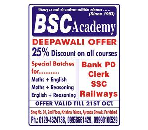 RBI ASSISTANT NEW BATCH IN FARIDABAD BSC ACADEMY Faridabad