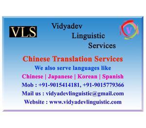 CHINESE TRANSLATOR IN CHANDIGARH Chandigarh