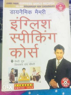 ENGLISH SPEAKING COURSE BOOK FOR SALE