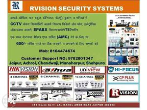 RVision Security Systems Text