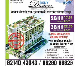 Bony Dreams Apartments