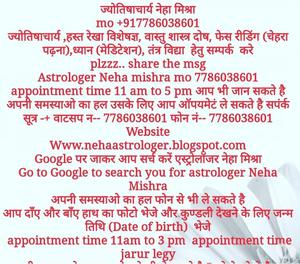 Astrologer neha mishra any problems call now Google pr searc