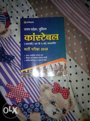 Uttar pradesh police constable competition book