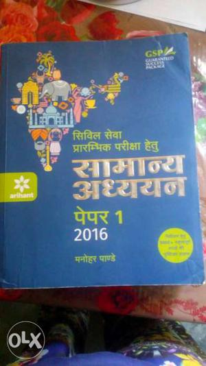 Urgent selling GS book for civil service exam