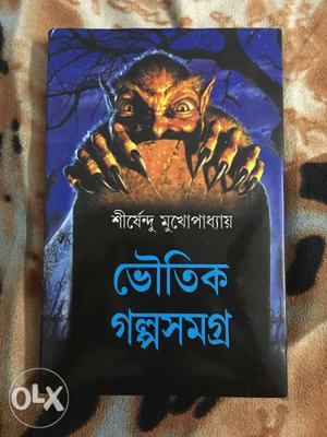 Brand new ghost strory book for children