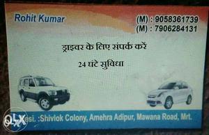 Rohit Kumar Calling Card