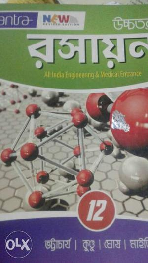 New  chemistry book of clss 12. 2 days old