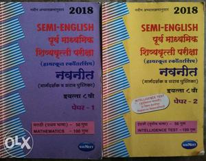 8th std scholarship guide paper 1 & 2 with exam