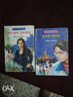 Bengali story book for sale