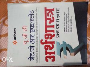 Ugc net  economics. brand new book.