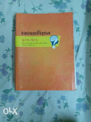 Chemistry question bank in gujarati for