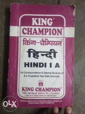 King champian ba prog 1st year hindi | Posot Class