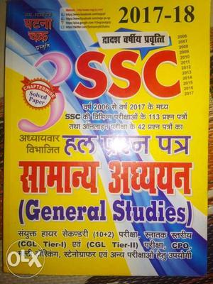 Ssc previous year book in hindi