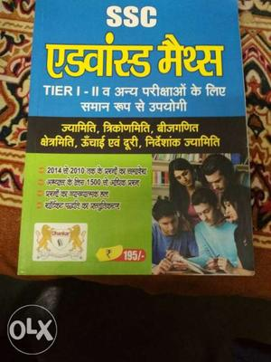 SSC Devanagari Text-printed Book