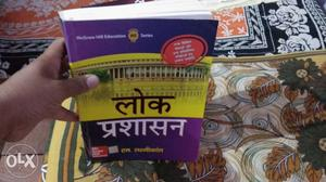 The best book for public administration Hindi medium