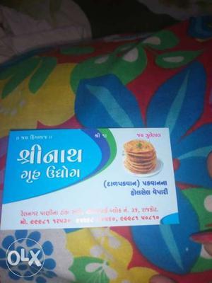 Devanagari Script Calling Card