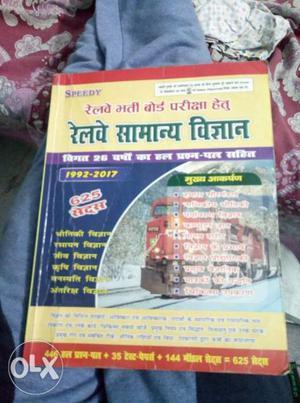 Very important book for railway alp exam