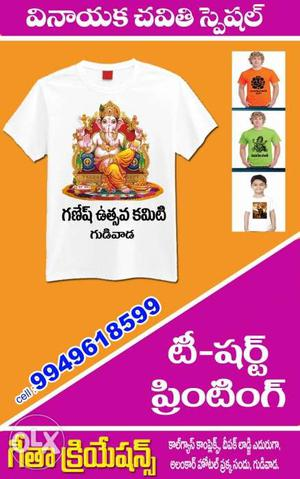 T. shirt printing service gudivada. ..99