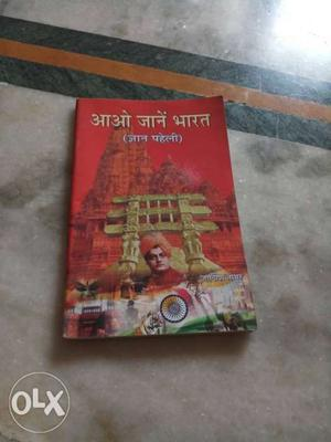 AaoJane bharat it is a great book who can solve