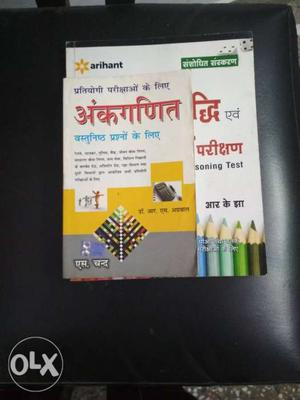 Books for SSC CHSL in hindi