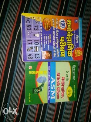 Book for asm dmrc pshyco preparation