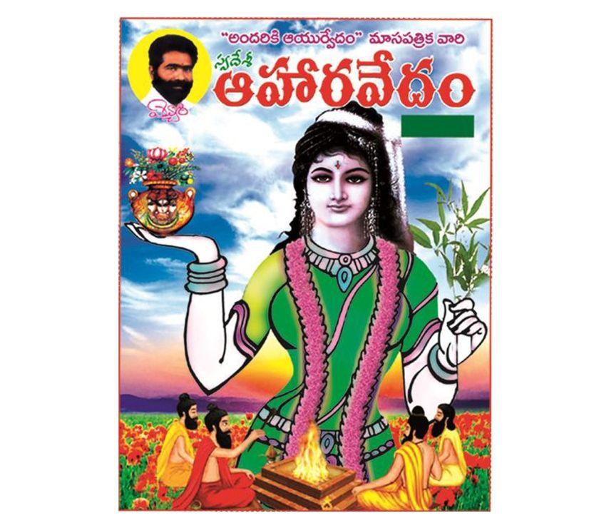 Buy Ayurveda Books Online | Andariki Ayurvedam Online Store