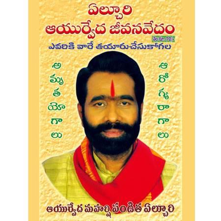 Buy Ayurvedic Medicines Online   Buy Ayurveda Books Online