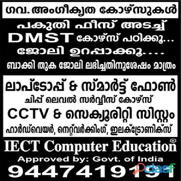 CCTV & SECURITY SYSTEM TRAINING COURSE IN IECT