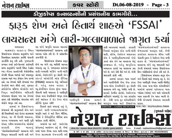 Apply for FSSAI license in Ahmedabad