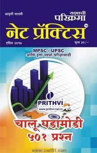 buy marathi books online