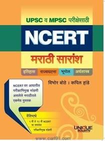ncert books online purchase