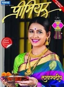Diwali Ank Marathi