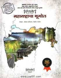 Books For MPSC Exam Preparation