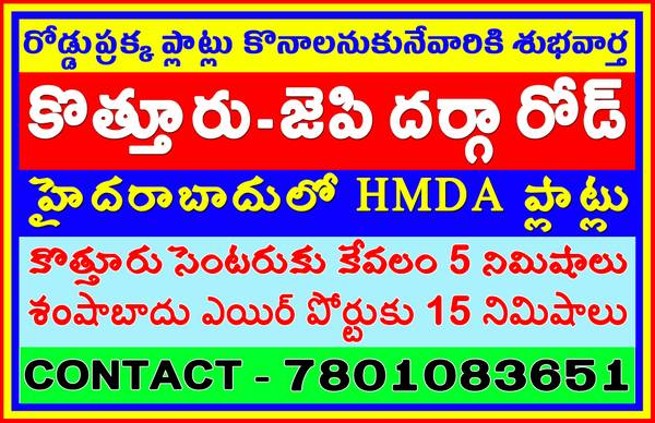HMDA plots for Sale in Kothuru road in Hyderabad