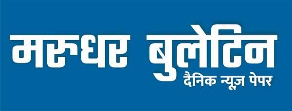 URG| Umeshraj group of company| international political news